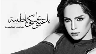 آمال ماهر  يا عيني عليكي يا طيبة فيلم خيانة مشروعة   Amal Maher    Ya 3eny 3aliky Ya Teba