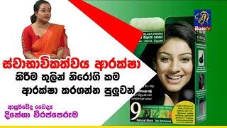 ප්රමිති තත්තව නැතිව කරන දේ තුලින් අතුරු ආබාද ඇති වෙන්න පුලුවන්|Piyum Vila|27-09-2019|Siyatha TV Thumbnail