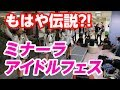 OS☆U - ミナーラアイドルフェスvol.1 - Official Event Video