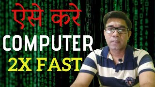Make 2 times faster of your pc | how to Double your desktop or laptop speed