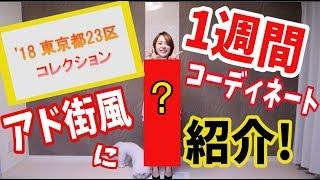 アド街風に1週間コーデ紹介!!!〜全力BGM!!〜