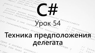 C#. Техника предположения делегата. Урок 54