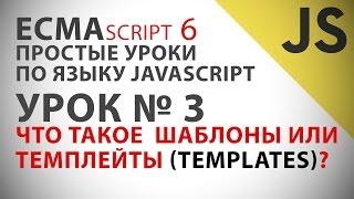 Видеоурок Javascript ECMAScript 6 #03 Templates или Шаблоны JS ES6 Уроки Тутор Обучение Образование