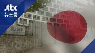 """일본 """"한 국가 반대해도 불가""""…유네스코 등재 규정 변경 시도"""