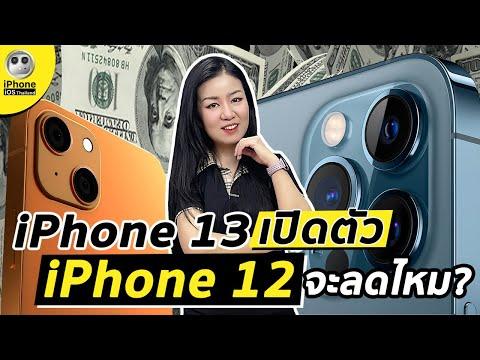 iPhone 13 เปิดตัว iPhone 12 จะลดราคาไหม?