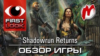 ❶ Shadowrun Returns - Обзор