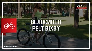 🚴 Обзор городского велосипеда Felt Bixby(купить велосипед FELT Cruiser Bixby 18