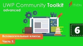Вспомогательные классы. Часть 3. UWP Community Toolkit Advanced. Урок 6.