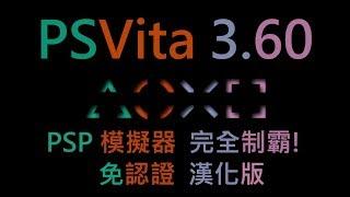 PSV3.60 Adrenaline V6 完全制霸PSP模擬器