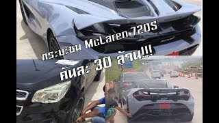 จุดจบสายดัน!!! กระบะชน McLaren 720S คันละ 30 ล้านในไทย!!!