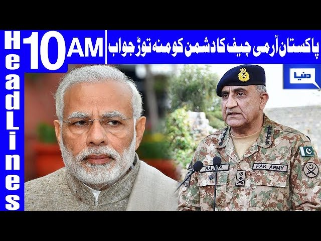 Pakistan Army Chief's Reply To Enemy | Headlines 10 AM | 23 February 2019 | Dunya News