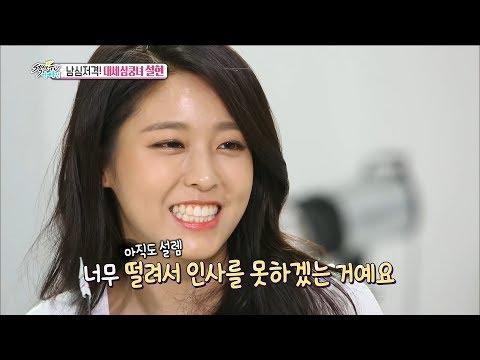 【TVPP】Seol hyun (AOA) - her ideal type is Song JoongKi, 설현(AOA) - 이상형은 송중기@sectiontv
