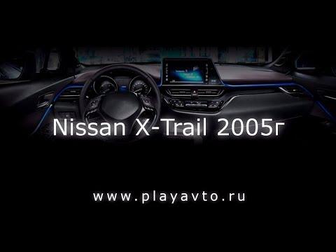 LeTrun магнитола на Nissan X-Trail 2005 года