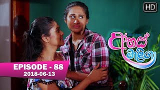 Ahas Maliga | Episode 88 | 2018-06-13