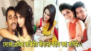 রুক্মিনী মৈত্র জীবনের অবাক করা কাহিনী!! Rukmini Life Story!! Dev & Rukmini Hot Romance!
