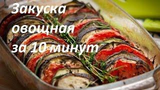 Овощная закуска за 10 минут. Легкий рецепт