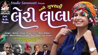 Kinjal dave super hit new gujrati song leri lala