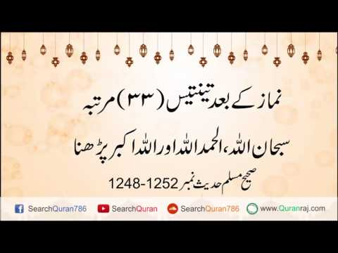 namaz k bad 33 martba Subhan Allah ,Alhamdulillah