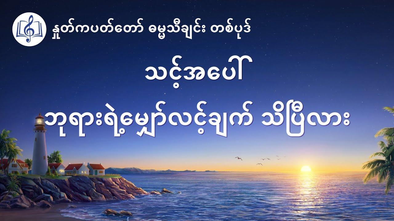Myanmar Praise Song 2020 (သင့်အပေါ် ဘုရားရဲ့မျှော်လင့်ချက် သိပြီလား) Lyrics Video