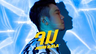 จม - NUM KALA「Official MV」