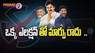 Janasena Failed To Oppose TDP Fake Allegations | Election Results ...