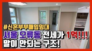 신혼부부 매입임대 서울 구로구 오류동 3룸 전세가 1억…