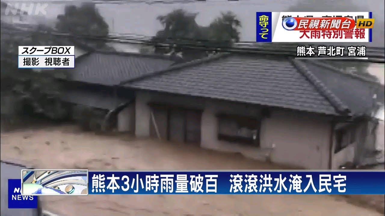 大雨 警報 熊本