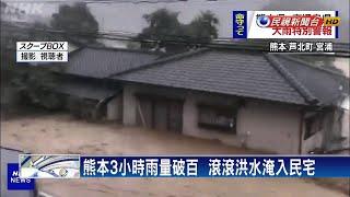 熊本.鹿兒島破紀錄暴雨 滾滾洪水淹入民宅-民視新聞