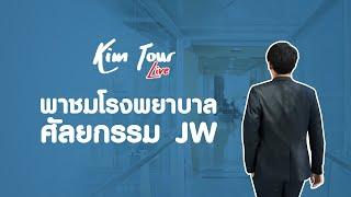 KIM TOUR LIVE : เยี่ยมชมโรงพยาบาลศัลยกรรม JW ที่เกาหลี