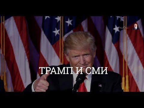 Трамп и СМИ. Взгляд каббалиста