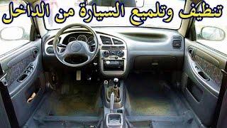 طريقة تنظيف وتلميع صالون السيارة على اكمل وجة