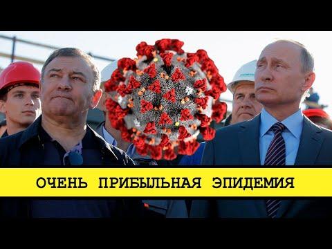 Сколько путинские заработают на коронавирусе? [Смена власти с Николаем Бондаренко]