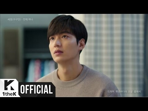 [MV] SEJEONG(세정) (gugudan(구구단)) _ If Only(만에 하나) (The Legend of The Blue Sea(푸른 바다의 전설) OST Part.10)