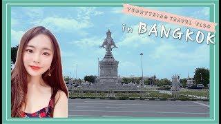 ✈️BANGKOK TRAVEL VLOGㅣ태국 방콕 여행 브이로그ㅣ카오산로드, 왓포, 태국 먹방, 더보이즈, 펜타곤 목격