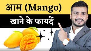 229:Aam Ka Asar Sharir Me Kya Hota Hai   जाने आम,आमवाट, अमचूर,कच्चे आम के गुण।ज्यादा आम खाने की दवा