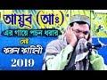 আয়ুব আঃ এর কুষ্ঠ রোগের ঘটনা   কাঁদানো ওয়াজ   সাহানাওয়াজ মন্ডল   Shahnawaz Mondal fatehi saheb waz