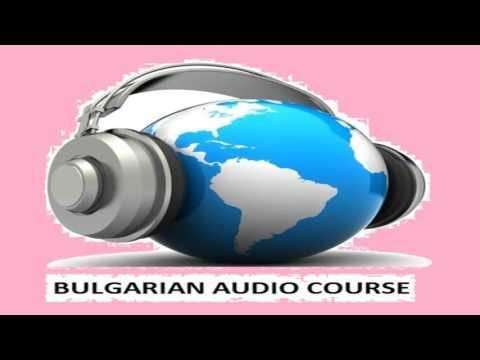 BULGARIAN AUDIO COURSE  - LES 17