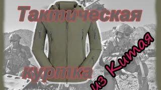 Тактическая куртка из Китая, распаковка и обзор. Tactical jacket from China unboxing.