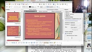 Русский язык 6 класс. Фразеологизмы и Фразеология. Примеры, значение. Profi-Teacher.ru
