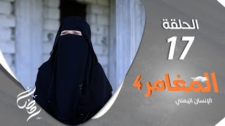برنامج المغامر 4 - الإنسان اليمني | الحلقة 17 - المسراخ