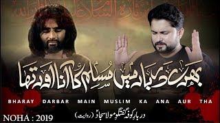 Nohay 2019 - Bharay Darbar Main Muslim Ka Ana Aur Tha | Syed Raza Abbas Zaidi | Mola Sajjad Noha