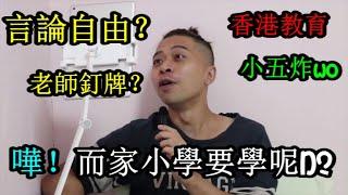 Publication Date: 2020-10-07 | Video Title: 老師被釘牌!因與學生探討言論自由?厲害了香港 原來而家小學要