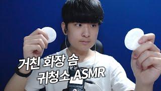 ASMR 거칠게 화장솜 파내는 거친 귀청소