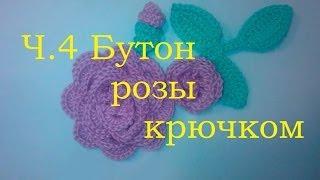 4 Бутон розы крючком Просто Crochet rosebud(Этот бутон розы, а точнее маленький бутончик розы завершает аппликацию для шапки-клумбы из роз.В следующем..., 2014-06-23T19:12:46.000Z)