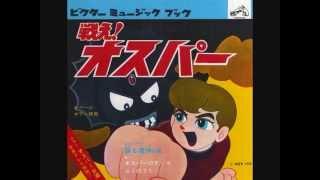 1965年 作詞:寺山修司/作曲・編曲:富田勲 アニメ「戦え!オスパー」主題歌 テレビアニメは山田太郎さんバージョンでした。