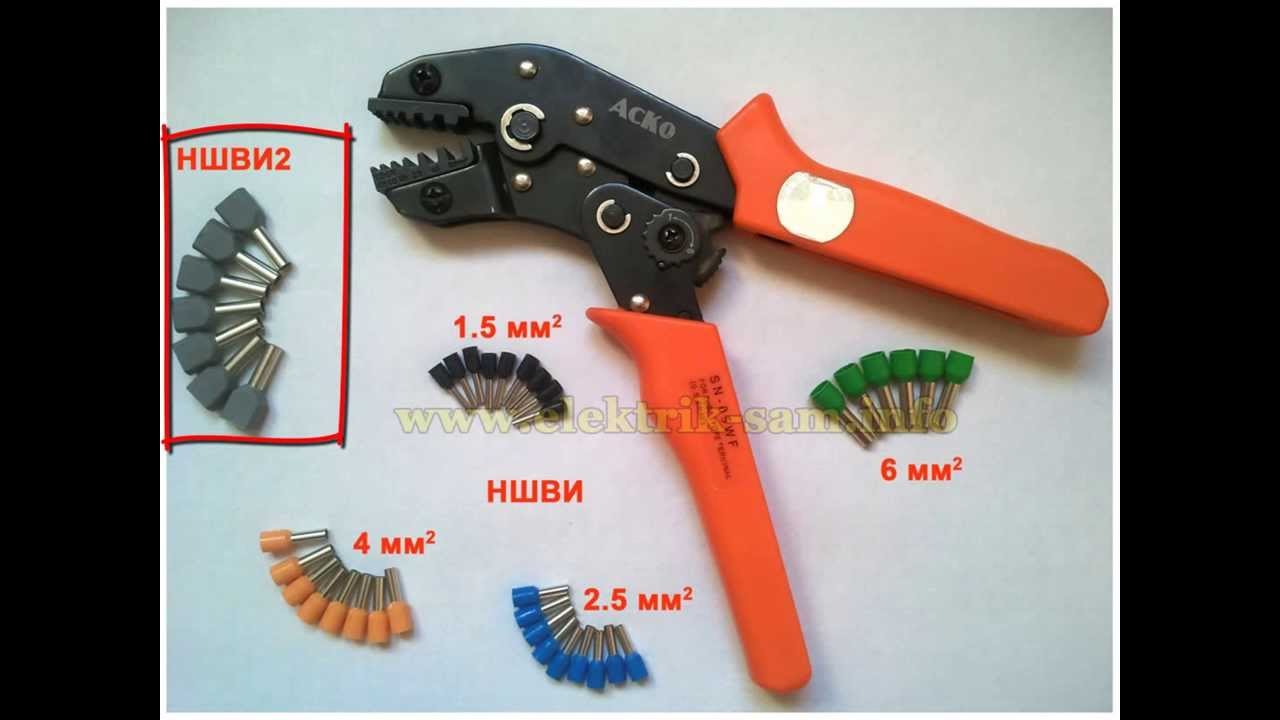 Опрессовка провода наконечниками. Как опрессовать провод наконечниками