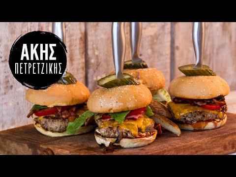 Μπέργκερ (Burger)   Kitchen Lab by Akis Petretzikis
