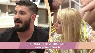 "Power of Love 2   Η Ρεγγίνα τα ""έχωσε"" στον Παύλο   03/04/2019"