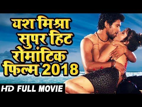 Bhojpuri का सबसे धमाका हिट फिल्म 2018 (HD Full Film) - Superhit Full Bhojpuri Movie - Yash Mishra