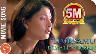 DREAMS Nepali Movie Song | Timi Samu Female | Anmol K.C, Samragyee R.L Shah, Bhuwan K.C